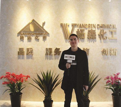 2018广州陶瓷工业展,杨森化工诚邀你来