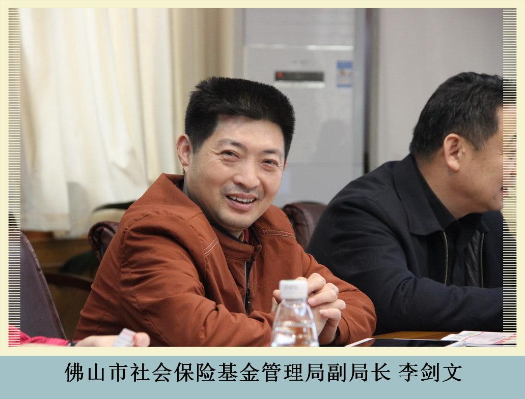 2佛山市社会保险基金管理局副局长李剑文_副本.jpg
