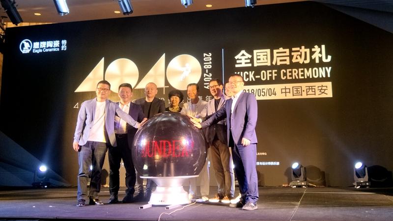 中国设计杰出青年启动礼燃爆西安丨鹰牌成为IFI全球战略资源合作伙伴