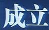 中国建材流通协会陶瓷制造生产服务委员会成立
