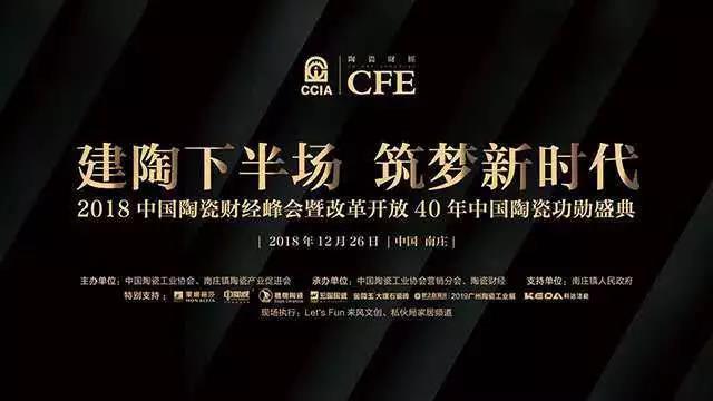 致敬四十年 | 顺辉瓷砖荣膺《改革开放40年中国陶瓷品牌20强》