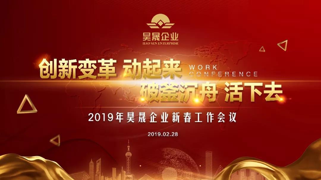 创新变革 破釜沉舟丨2019昊晟新春工作会议隆重召开