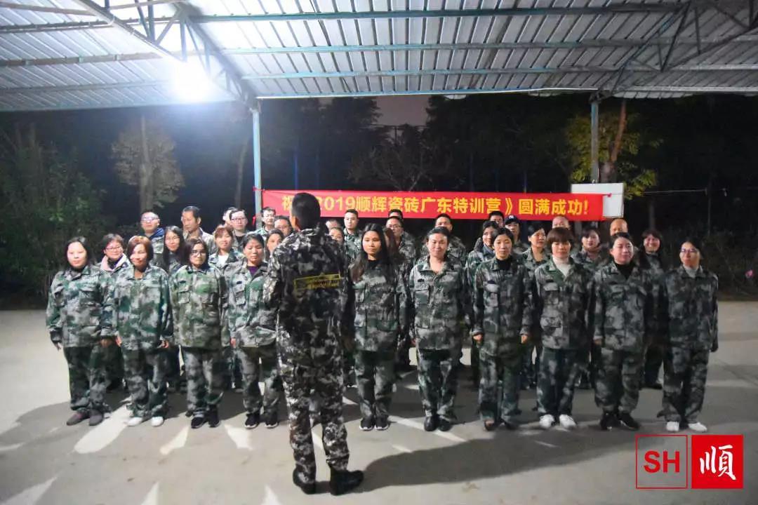 务实勤耕 与时俱进 ――2019年顺辉瓷砖广东特训营