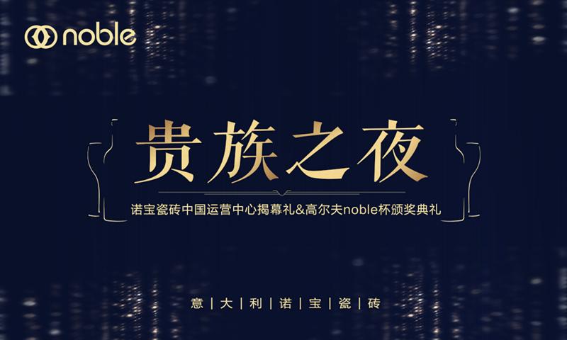 2019年春季陶博会前瞻|这个网红瓷砖品牌会玩!