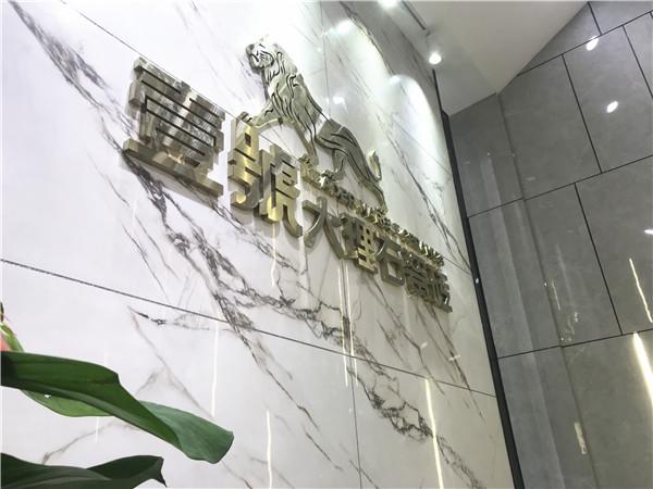 图三:壹號大理石瓷砖新装店面Logo 展示.jpg