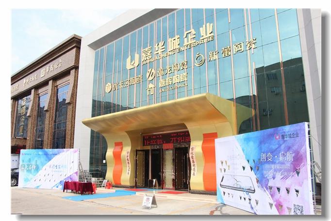 """汇元控股.优卡洛陶瓷联手CCTV""""搞事情"""",共谱时尚生活新篇章"""