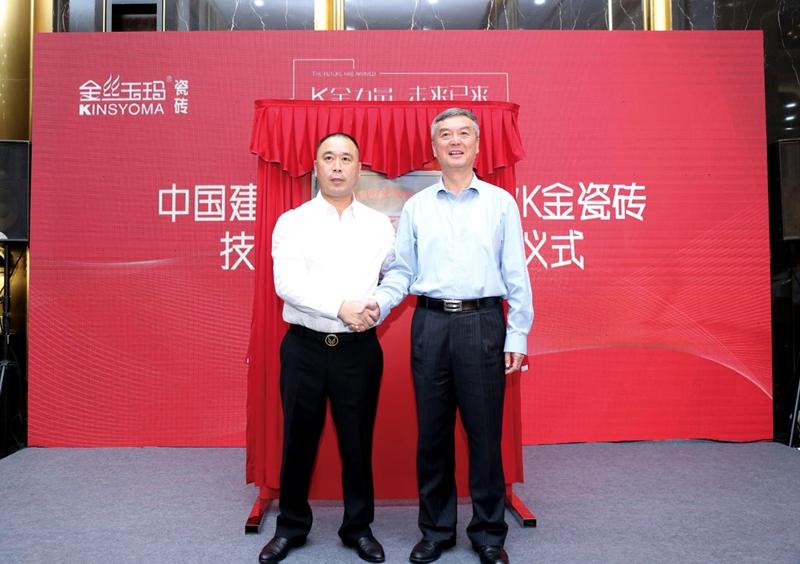 K金瓷砖技术研发中心揭牌成立,金丝玉玛领航K金瓷砖研发