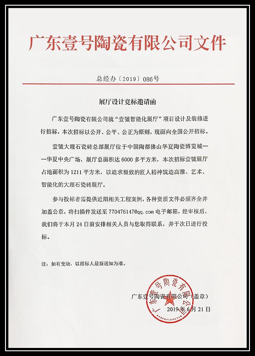图五:壹號大理石瓷砖《招标邀请函》文件.jpg