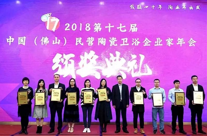 佛山陶瓷卫浴民营企业家聚会共庆改革开放40周年