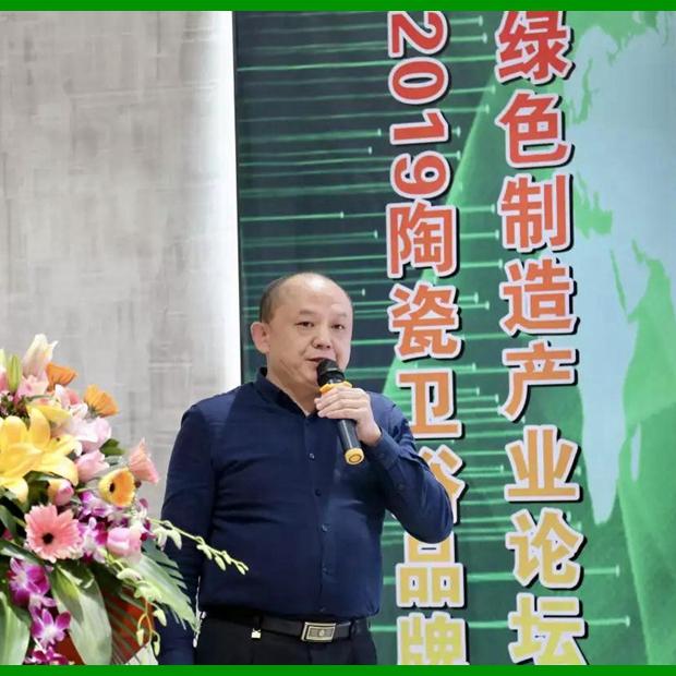 """2019陶瓷卫浴品牌""""绿色制造""""产业论坛佛山举行"""
