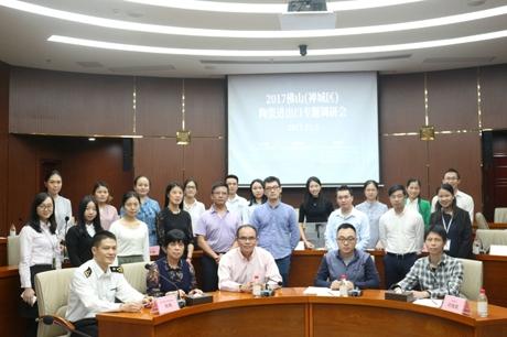2017佛山陶瓷进出口专题调研会在中国陶瓷城圆满举办