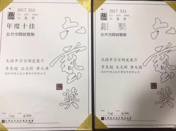 罗浮宫陶瓷殿堂(无锡)荣获台湾六艺奖