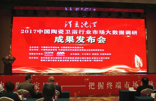 2017中国陶瓷卫浴行业市场大数据发布会圆满举办