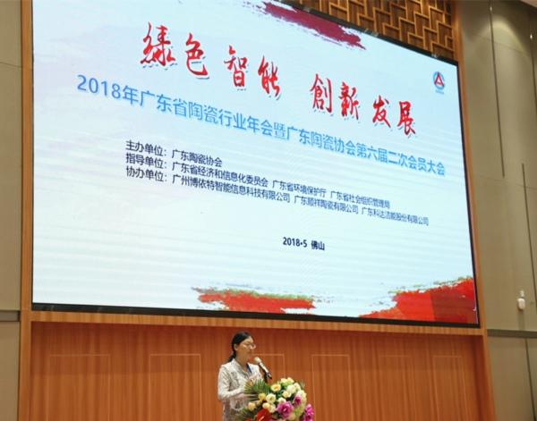 2018年广东省陶瓷行业年会暨广东陶瓷协会第六届二次会员大会圆满举办