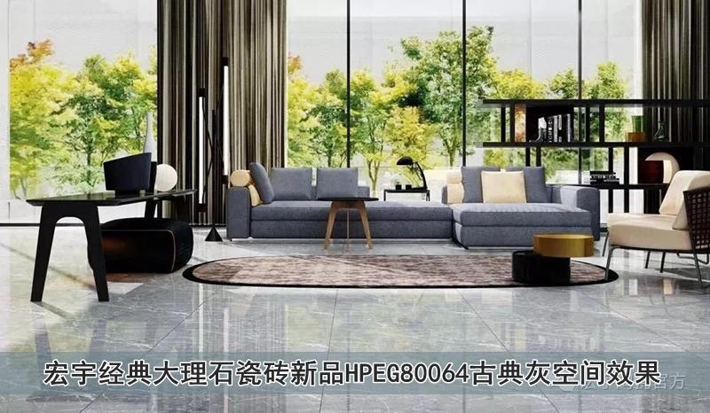 图5 宏宇经典大理石瓷砖新品HPEG80064古典灰空间效果.jpg
