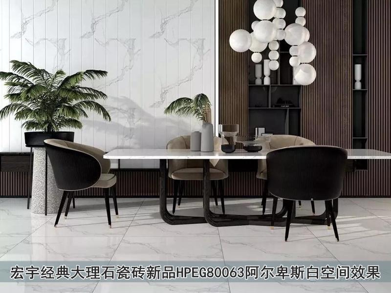 图8 宏宇经典大理石瓷砖新品HPEG80063阿尔卑斯白空间效果.jpg