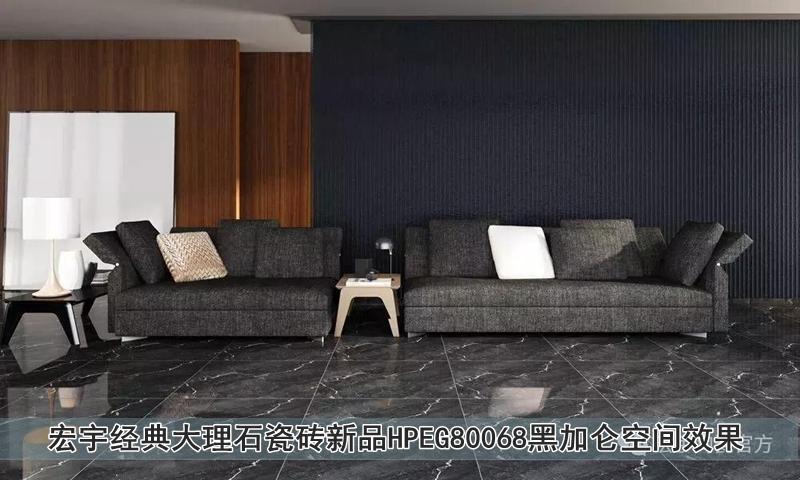 图12 宏宇经典大理石瓷砖新品HPEG80068黑加仑空间效果.jpg