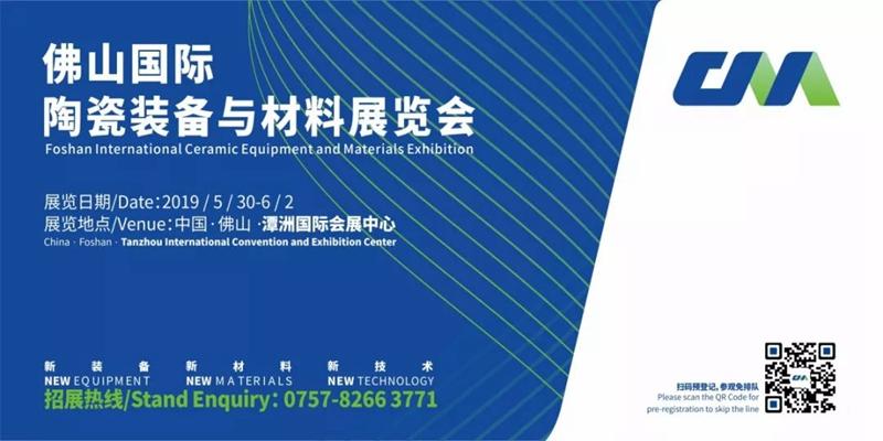 首次曝光!佛山国际陶瓷装备与材料展览会亮点