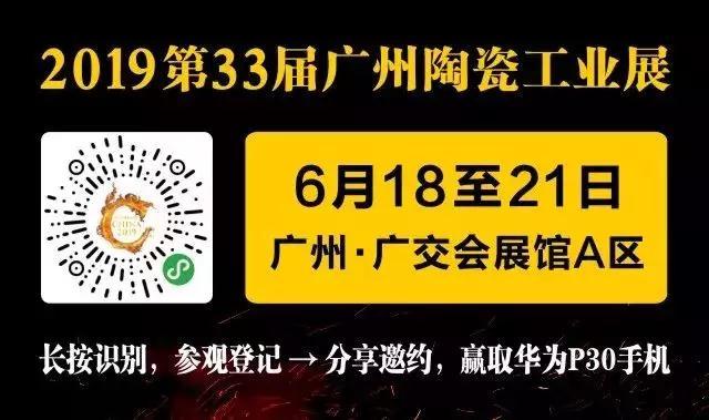2019广州陶瓷工业展正式公布展位图及展商名录!超强阵容抢先看!