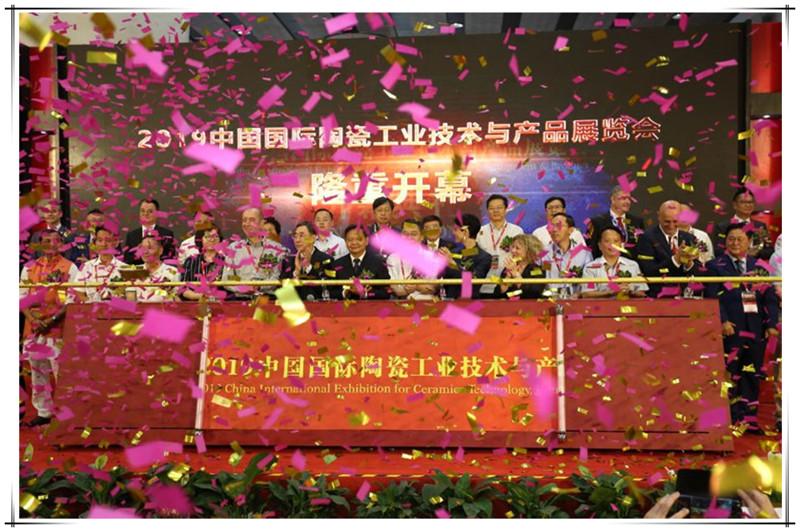第33届中国国际陶瓷工业技术与产品展览会盛大开幕