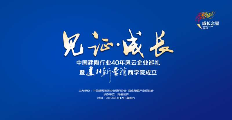 【照片现场】见证成长|中国建陶行业40年风云企业巡礼|暨建材新营销商学院成立