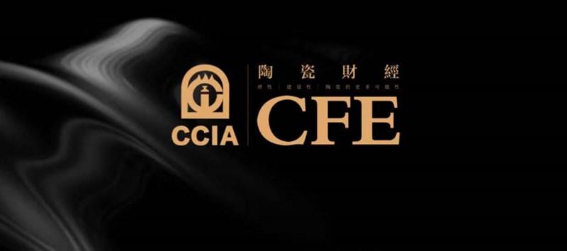 【照片现场】2018中国陶瓷财经峰会暨改革开放40年中国陶瓷功勋盛典
