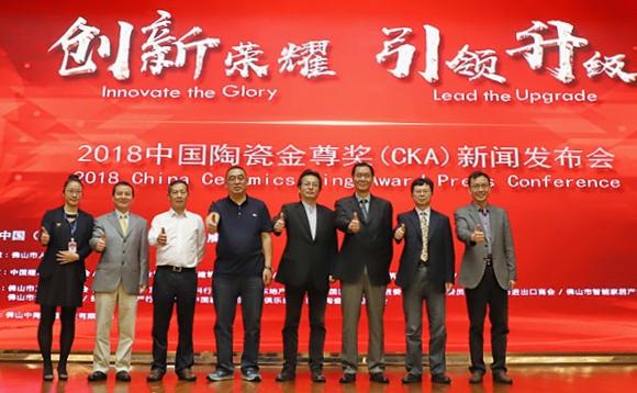 创新荣耀 · 引领升级 | 2018中国陶瓷金尊奖CKA新闻发布会隆重举行