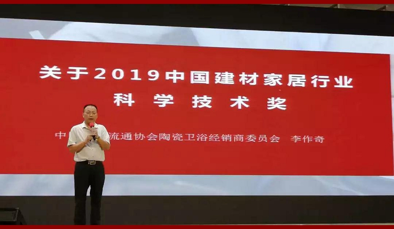 中国建材家居行业科技奖、全国建材家居行业劳模评选启动新闻发布会成功举行