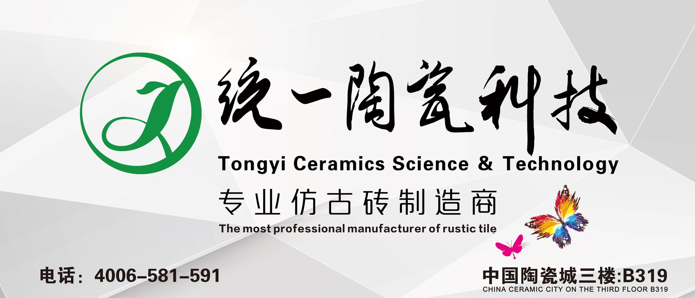 「品牌专访」坚持自主创新之路――统一陶瓷科技